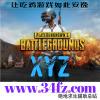 XYZ辅助-绝地求生辅助官方网站